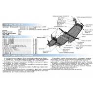 "Защита алюминиевая ""Rival"" для топливного фильтра Jeep Wrangler III JK 2/4-дв. АКПП 2007-2018. Артикул: 2333.2722.1.6"