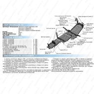 "Защита алюминиевая ""Rival"" для РК (часть 2) Jeep Wrangler III JK 4-дв. 2007-2018. Артикул: 2333.2725.1.6"