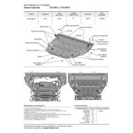 "Защита алюминиевая ""Rival"" для картера ""Rival"" (черная) для Lamborghini Urus 2018-2020. Артикул: 333.2904.1"