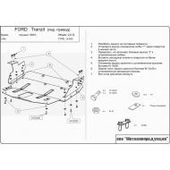 """Защита """"Шериф"""" для картера и КПП Ford Transit передний привод 2001-2006. Артикул: 08.0453"""