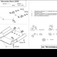 "Защита ""Шериф"" для картера Mercedes-Benz Sprinter W903 208D 1994-2000. Артикул: 13.0237"