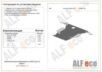"Защита алюминиевая ""Alfeco"" для картера и КПП Acura EL 1995-2000. Артикул: ALF.09.11 AL4"