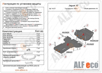 """Защита """"Alfeco"""" для картера и КПП Jaguar XF 2008-2011. Артикул: ALF.44.01st"""